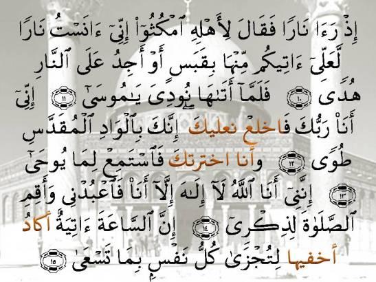 SURAH TA HA - Aayaat 10-15