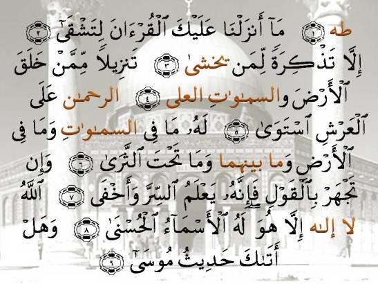 SURAH TA HA - Aayaat 1-9