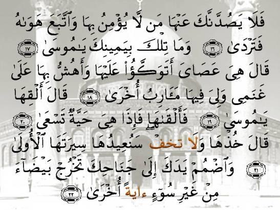 SURAH TA HA - Aayaat 16-22