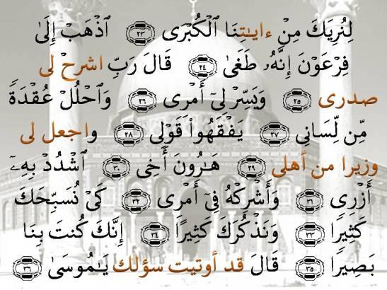 SURAH TA HA - Aayaat 23-36