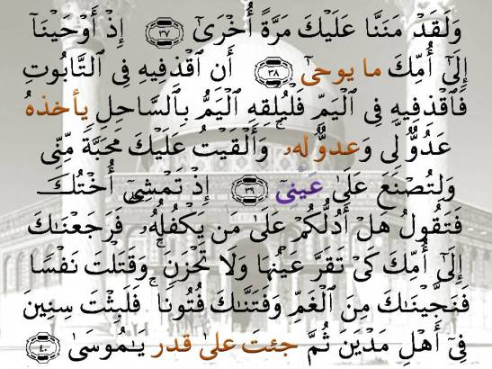 SURAH TA HA - Aayaat 37-40